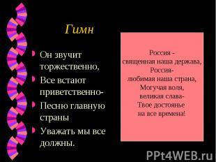 Гимн Россия -священная наша держава,Россия-любимая наша страна,Могучая воля,вели