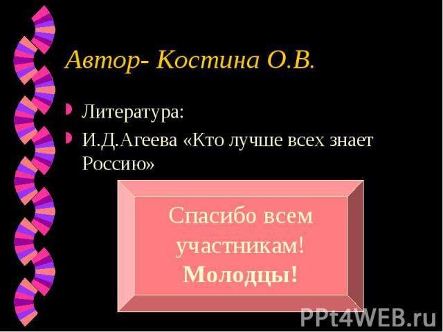 Автор- Костина О.В.Литература:И.Д.Агеева «Кто лучше всех знает Россию»Спасибо всем участникам!Молодцы!