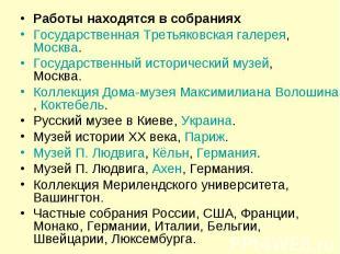 Работы находятся в собранияхГосударственная Третьяковская галерея, Москва. Госуд