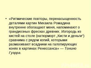 «Ритмические повторы, перенасыщенность деталями картин Михаила Ромадина внутренн