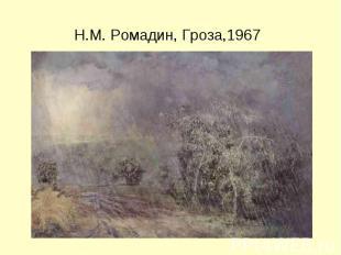 Н.М. Ромадин, Гроза,1967