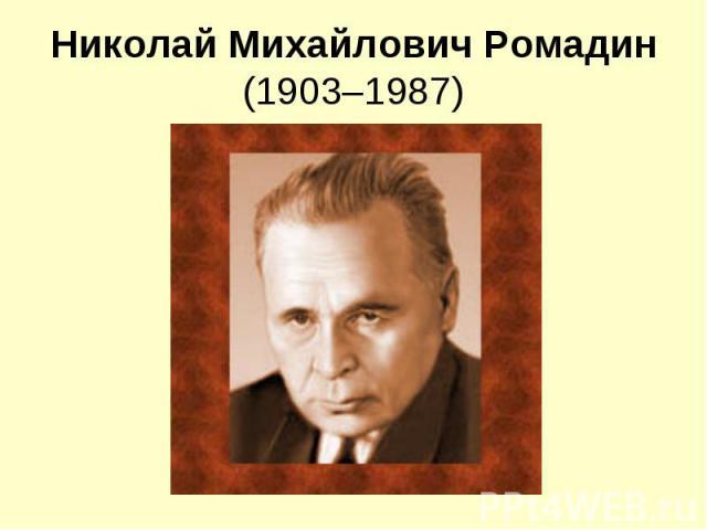 Николай Михайлович Ромадин (1903–1987)