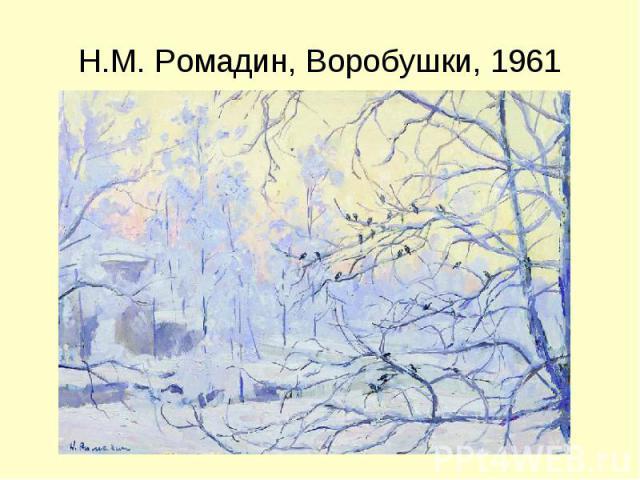 Н.М. Ромадин, Воробушки, 1961