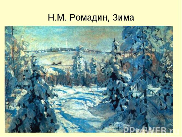 Н.М. Ромадин, Зима