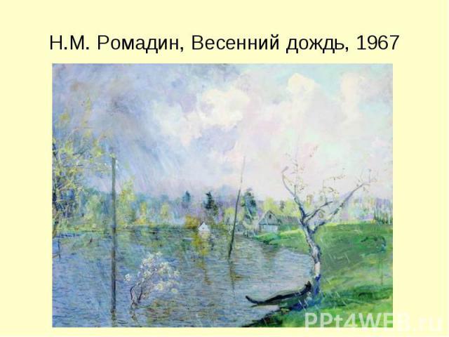 Н.М. Ромадин, Весенний дождь, 1967