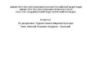МИНИСТЕРСТВО ОБРАЗОВАНИЯ И НАУКИ РОССИЙСКОЙ ФЕДЕРАЦИИ МИНИСТЕРСТВО ОБРАЗОВАНИЯ П