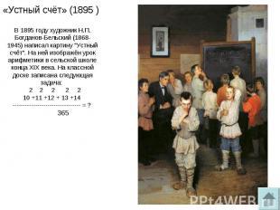 «Устный счёт» (1895 )В1895 году художник Н.П. Богданов-Бельский (1868-1945)нап
