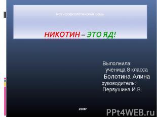 МОУ «Сухосолотинская ООШ» Никотин – это ЯД! Выполнила: ученица 8 класса Болотина