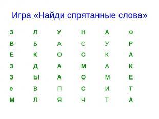 Игра «Найди спрятанные слова»