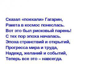 Сказал «поехали» Гагарин,Ракета в космос понеслась.Вот это был рисковый парень!С