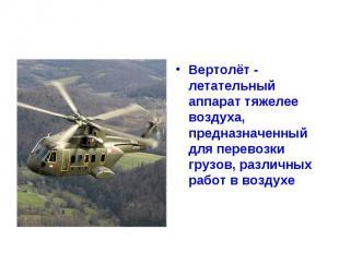 Вертолёт - летательный аппарат тяжелее воздуха, предназначенный для перевозки гр