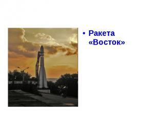 Ракета «Восток»