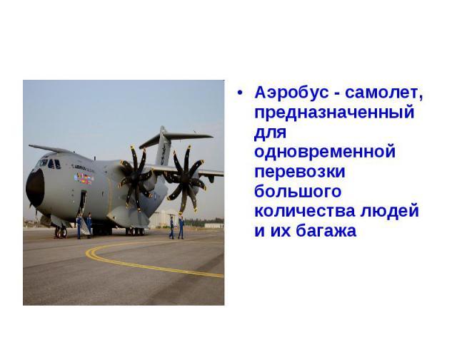 Аэробус - самолет, предназначенный для одновременной перевозки большого количества людей и их багажа