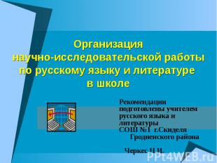 Организация научно-исследовательской работы по русскому языку и литературе в шко