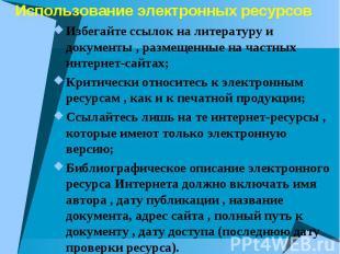 Использование электронных ресурсовИзбегайте ссылок на литературу и документы , р