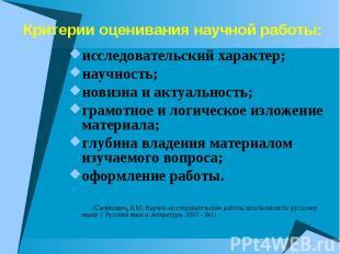 Критерии оценивания научной работы: исследовательский характер;научность;новизна