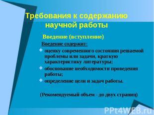 Требования к содержанию научной работы Введение (вступление) Введение содержит:о