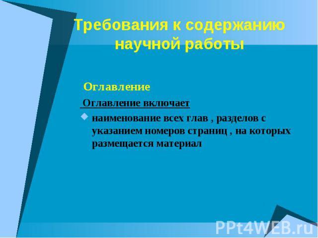 Требования к содержанию научной работы Оглавление Оглавление включаетнаименование всех глав , разделов с указанием номеров страниц , на которых размещается материал