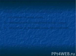 Домашнее заданиеПодготовить сообщение на одну из тем: «Стояние на реке Угре» «Ма