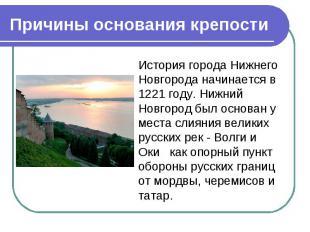 Причины основания крепости История города Нижнего Новгорода начинается в 1221 го