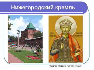 Нижегородский кремль Георгий (Юрий) Всеволодович