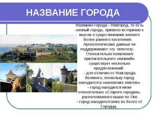 НАЗВАНИЕ ГОРОДА Название города - Новгород, то есть «новый город», привело истор