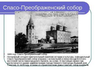 Спасо-Преображенский собор 1895 год. Спасо-Преображенский собор.Потерянный сегод