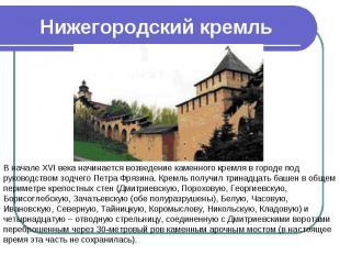 Нижегородский кремль В начале XVI века начинается возведение каменного кремля в