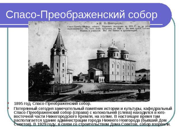 Спасо-Преображенский собор 1895 год. Спасо-Преображенский собор.Потерянный сегодня замечательный памятник истории и культуры, кафедральный Спасо-Преображенский собор (справа) с колокольней (слева) находился в юго-восточной части Нижегородского Кремл…