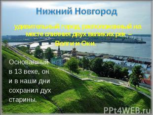 Доклад про новгород нижний 2039