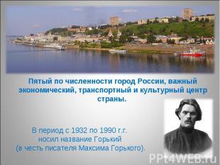 Пятый по численности город России, важный экономический, транспортный и культурн