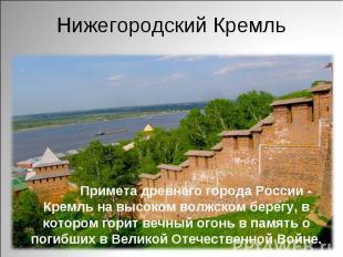 Нижегородский Кремль Примета древнего города России - Кремль на высоком волжском