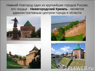 Нижний Новгород один из крупнейших городов России, его сердце - Нижегородский Кр