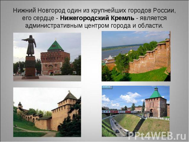 Нижний Новгород один из крупнейших городов России, его сердце - Нижегородский Кремль - является административным центром города и области.