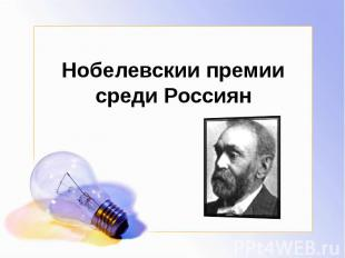 Нобелевскии премии среди Россиян
