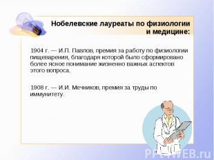 Нобелевские лауреаты по физиологии и медицине: 1904 г. — И.П. Павлов, премия за
