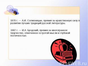 1970 г. — А.И. Солженицын, премия за нравственную силу в развитии лучших традици