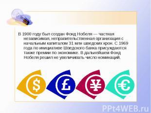 В 1900 году был создан Фонд Нобеля— частная независимая, неправительственная ор