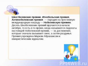 Шнобелевские премии, Игнобельская премия, Антинобелевская премия — пародия на п
