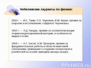 Нобелевские лауреаты по физике: 1958 г. — И.Е. Тамм, П.А. Черенков, И.М. Франк,