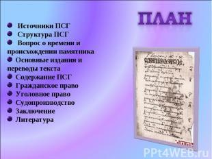 План Источники ПСГ Структура ПСГ Вопрос о времени и происхождении памятника Осно