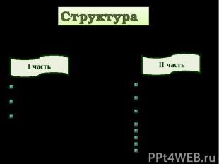 СтруктураПсковская грамота делится на две части, которые подразделяются на неско