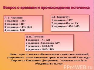 Вопрос о времени и происхождении источникаЛ. В. Черепнин 1 редакция – 13972 реда