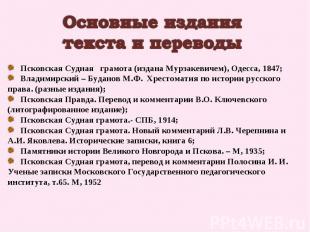 Основные издания текста и переводы Псковская Судная грамота (издана Мурзакевичем