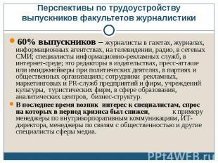 Перспективы по трудоустройству выпускников факультетов журналистики 60% выпускни