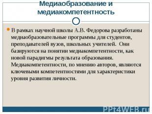 Медиаобразование и медиакомпетентность В рамках научной школы А.В. Федорова разр