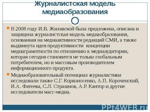 Журналистская модель медиаобразованияВ 2008 году И.В. Жилавской была предложена,
