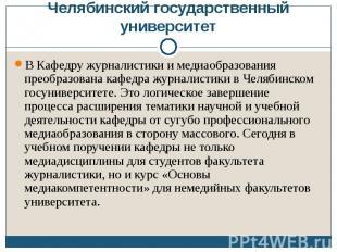 Челябинский государственный университет В Кафедру журналистики и медиаобразовани
