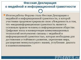 Фесская Декларация о медийной и информационной грамотности Итогом работы Форума