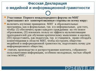 Фесская Декларация о медийной и информационной грамотности Участники Первого меж